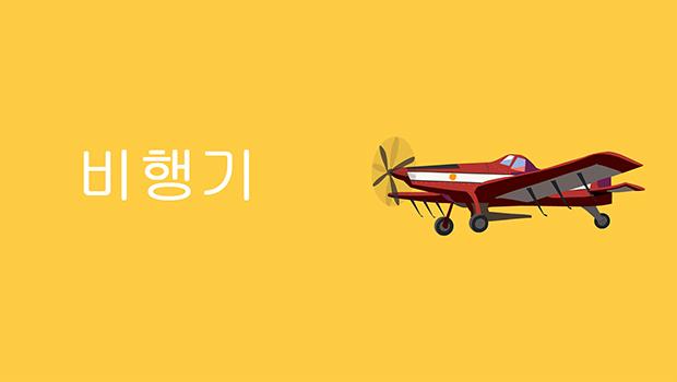 비행기 Airplane