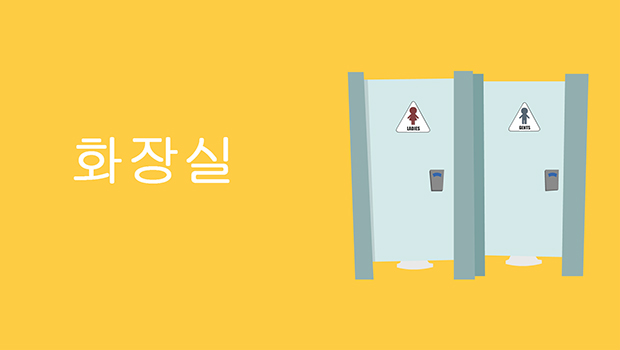 화장실 Bathroom/Restroom