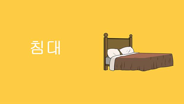침대 Bed