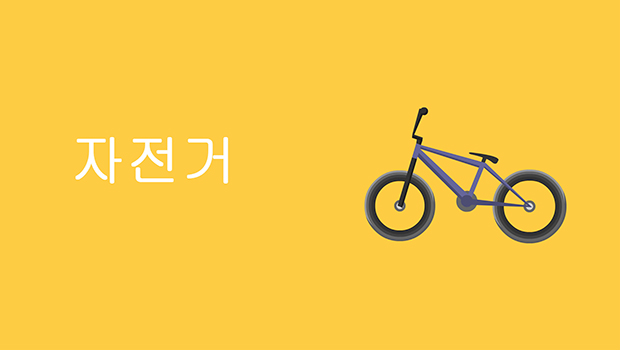 자전거 Bicycle/Bike