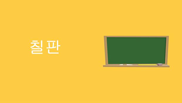 칠판 Blackboard