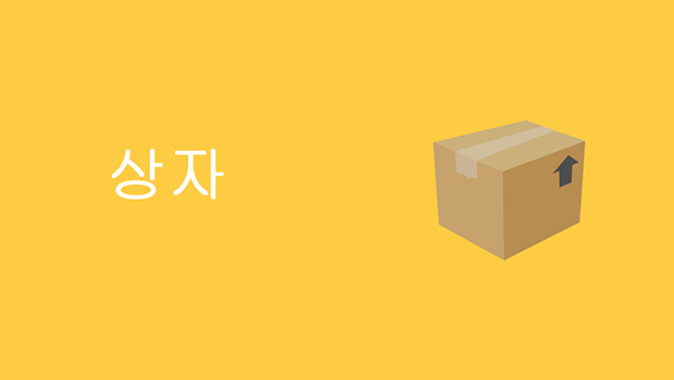 Box in Korean
