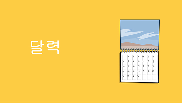 Calendar in Korean