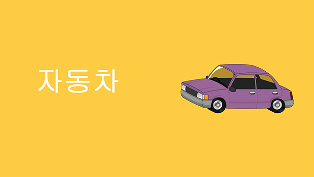 자동차 Car/Automobile
