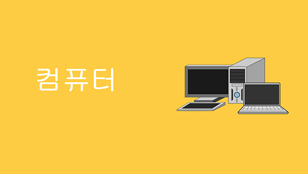 Computer in Korean