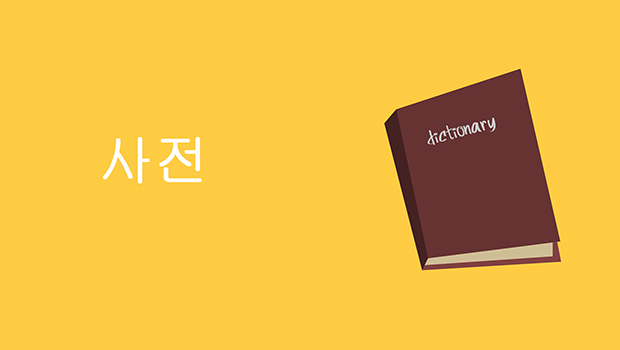 Dictionary in Korean