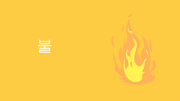 Fire in Korean