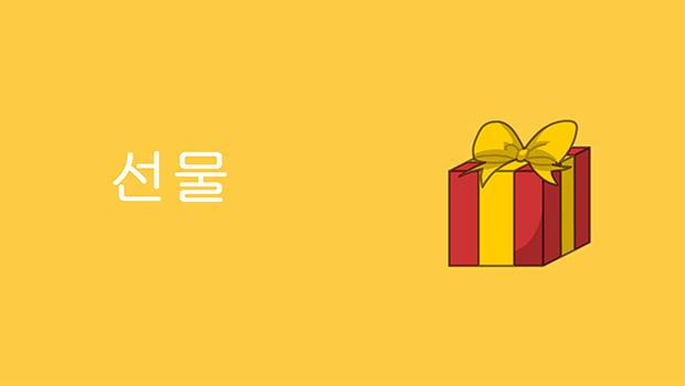선물 Gift/Present