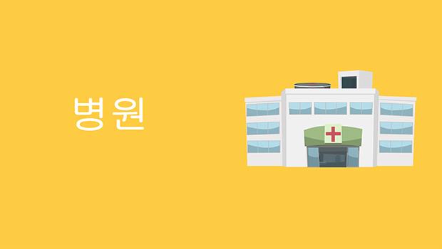 병원 Hospital