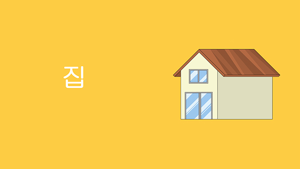 House in Korean
