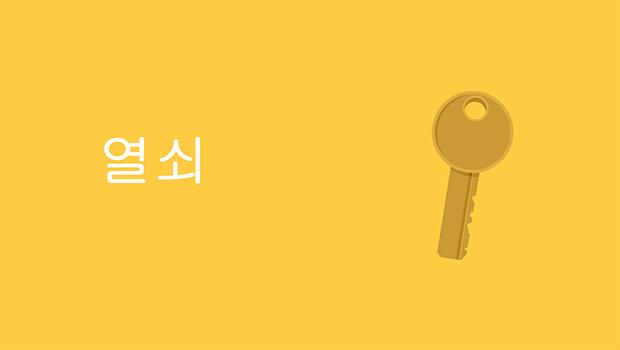 열쇠 Key