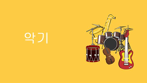 악기 Musical Instrument