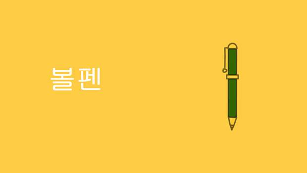 Pen in Korean