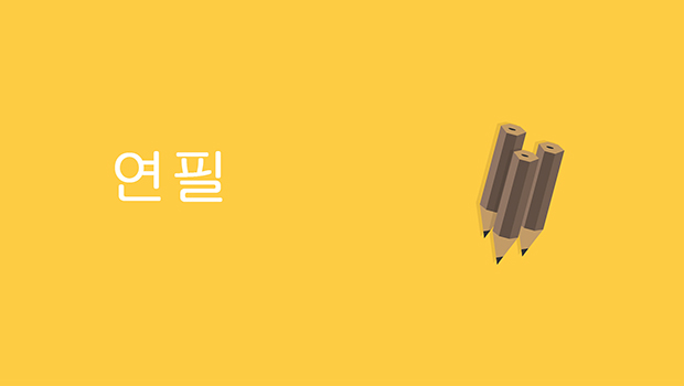 Pencil in Korean