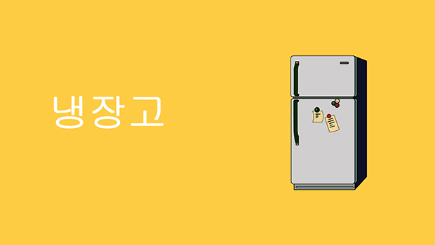 냉장고 Refrigerator/Fridge