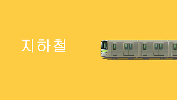 지하철 Subway/Underground Train
