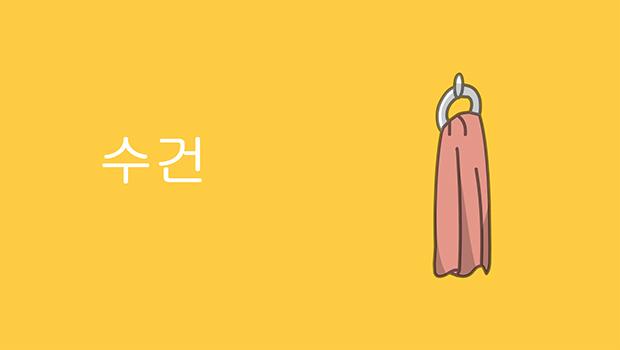 수건 Towel