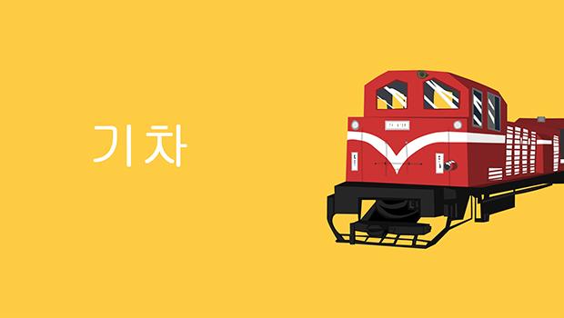 기차 Train