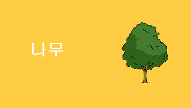 Tree in Korean