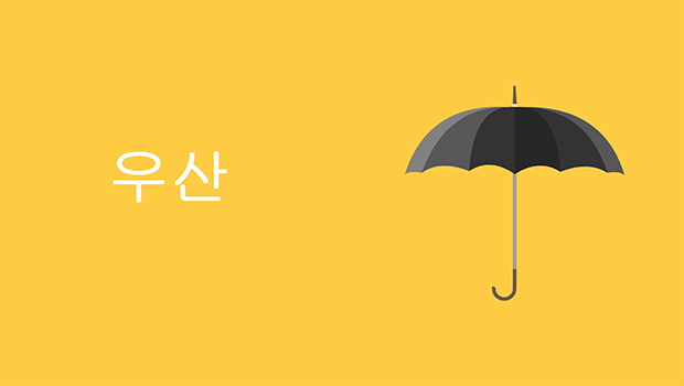 Umbrella in Korean
