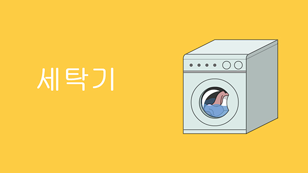 세탁기 Washing Machine