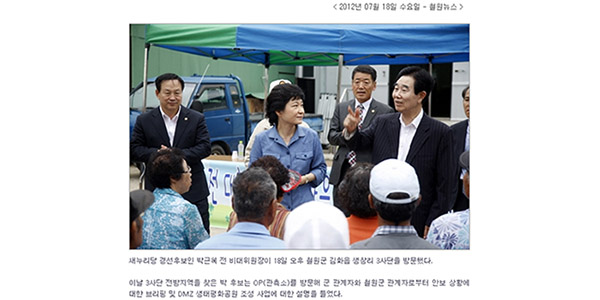 Park Geun-hye in Cheorwon