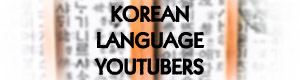 Top 7 Korean Language YouTubers